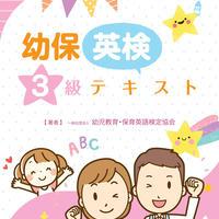 幼保英検テ キ ス ト・3級