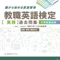 教職英語検定 過去問集 小学校担当用(実践)