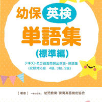 幼保英検単語帳(標準編 対象4級・3級・2級)