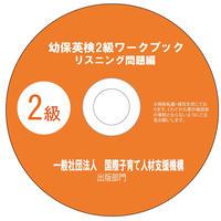 幼保英検ワークブック・2級 リスニング用CD