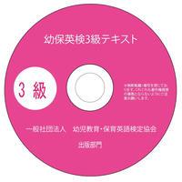 幼保英検テキスト・3級 リスニング用CD