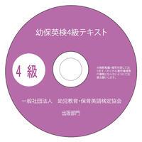 幼保英検テキスト・4級 リスニング用CD