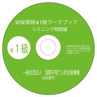 幼保英検ワークブック・準1級 リスニング用CD
