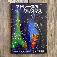 【古本】マドレーヌのクリスマス