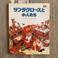 【古本】サンタクロースと小人たち