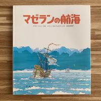 【古本】マゼランの航海