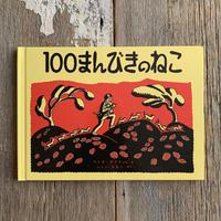 【古本】100まんびきのねこ