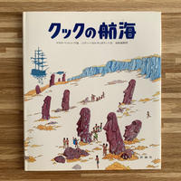 【古本】クックの航海