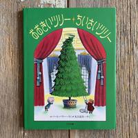 【古本】おおきいツリー・ちいさいツリー