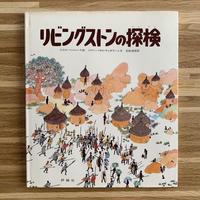 【古本】リビングストンの探険