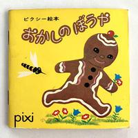 小学館版ピクシー絵本「おかしのぼうや」
