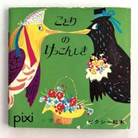小学館版ピクシー絵本「ことりのけっこんしき」