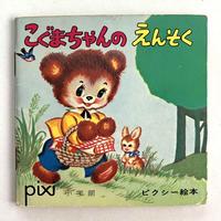 小学館版ピクシー絵本「こぐまちゃんのえんそく」