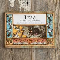 【古本】キャッツ ボス猫・グロウルタイガー絶体絶命