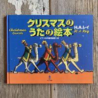 【古本】クリスマスのうたの絵本