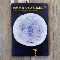 【古本】お月さまってどんなあじ?