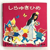 小学館版ピクシー絵本「しらゆきひめ」