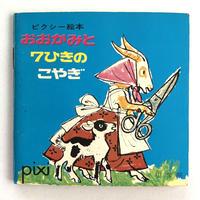 小学館版ピクシー絵本「おおかみと7ひきのこやぎ」