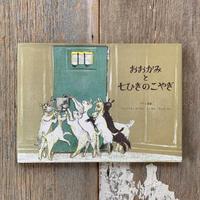 【古本】おおかみと七ひきのこやぎ