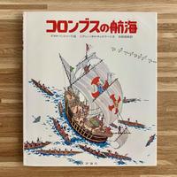 【古本】コロンブスの航海