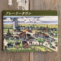 【古本】プレーリータウン