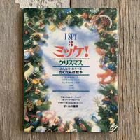 【古本】I SPY 3 ミッケ!クリスマス