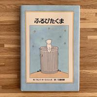 【古本】ふるびたくま