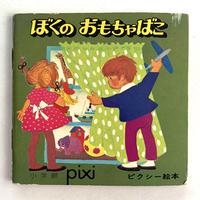 小学館版ピクシー絵本「ぼくのおもちゃばこ」