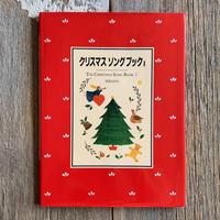 【古本】クリスマスソングブックI