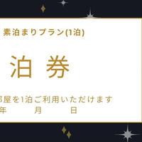 BookStoreiChi ゲストハウス宿泊チケット