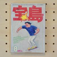【USED】宝島1976年8号