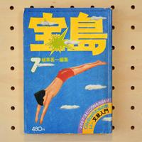 【USED】宝島1976年7号
