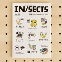 IN/SECTS vol.6.5 特集 いいお店のつくり方