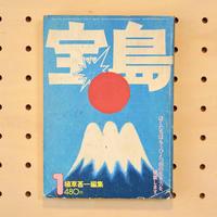 【USED】宝島1976年1号