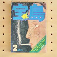 【USED】宝島1976年2号