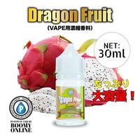 30ml《BooMY-VAPE(濃縮香料)》ーDragon Fruit(ドラゴンフルーツの爽快なフレバー)