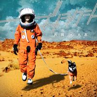 片岡大志 / ギャラクシー(CD)