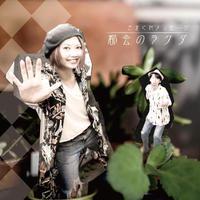 都会のラクダ1stアルバム 『きまぐれメッセージ』(CD)※2017/9/9より発送予定