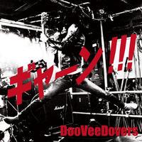 DooVeeDovers / ギャーン!!!