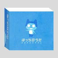 ぼっちのうたEFGH 4枚組CD-BOXセット