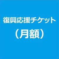 復興応援チケット(月額)
