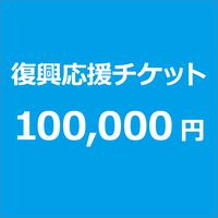 復興応援チケット(100,000円)
