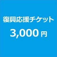 復興応援チケット(3,000円)