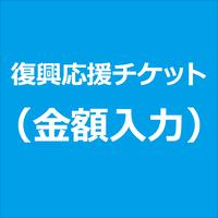 復興応援チケット(金額入力:1,000円単位)