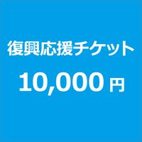 復興応援チケット(10,000円)