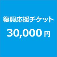復興応援チケット(30,000円)