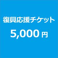 復興応援チケット(5,000円)