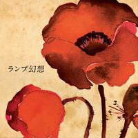 Lamp『ランプ幻想』(LP) 再プレス盤