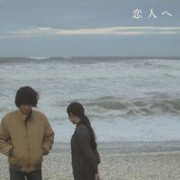 Lamp『恋人へ』(CD)