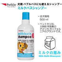 ペットキン ミルクバスシャンプー 犬用 ペット用 バブルバス 500ml Petkin